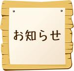 松井歯科医院よりお知らせ