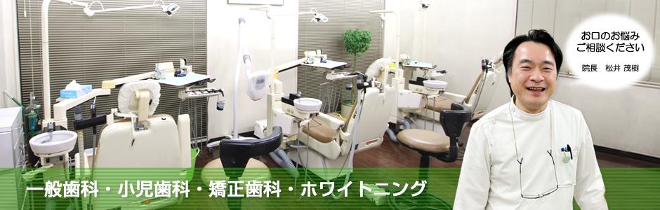 一般・小児・矯正歯科、日曜診療あり